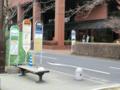 [館林市役所][公共施設]市役所前 バス停