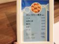 [館林駅東口][食][飲食店]粉もんカンパニー メニュー(1)
