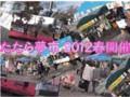 [借用][加工]たたら夢市2012春イメージ
