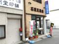 [館林駅東口][景観]石原足袋店