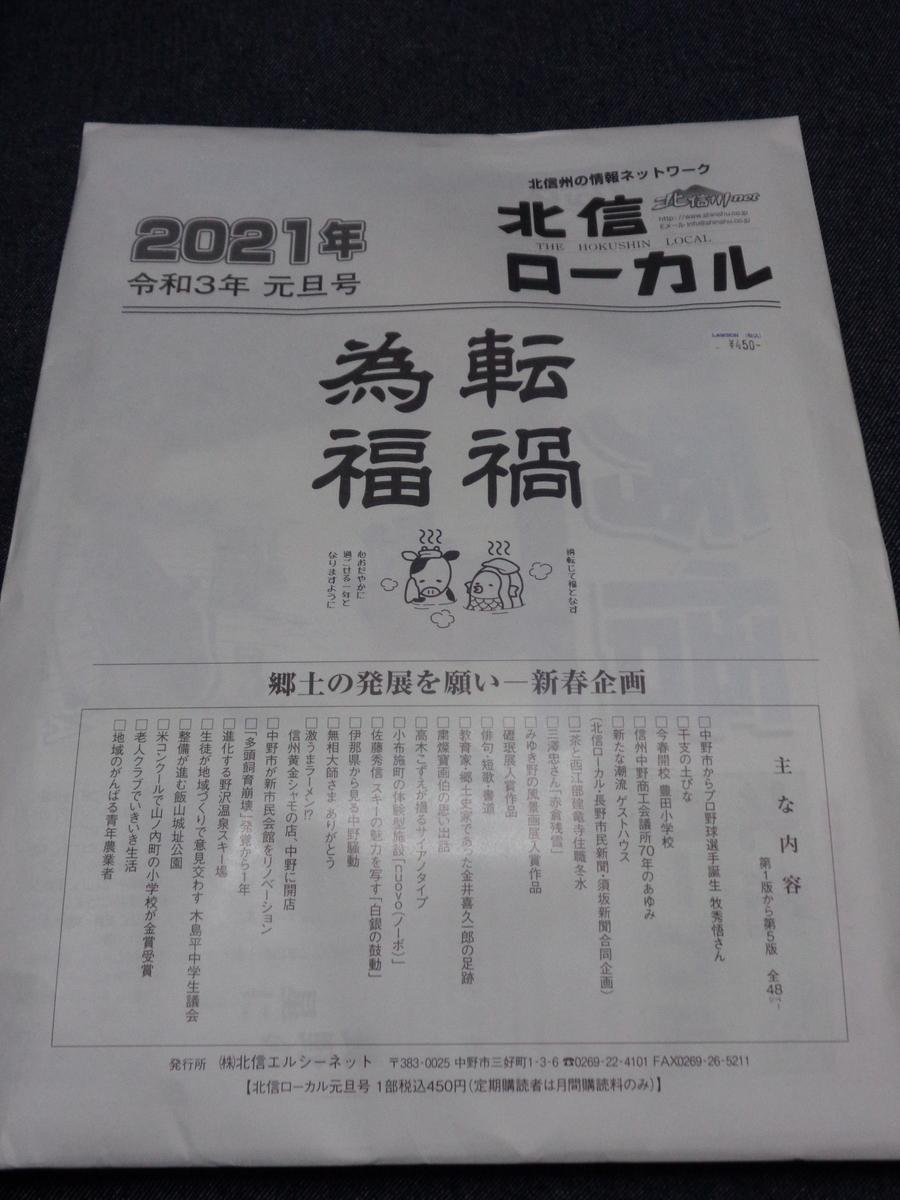 f:id:tatebayashihappy:20210105215824j:plain