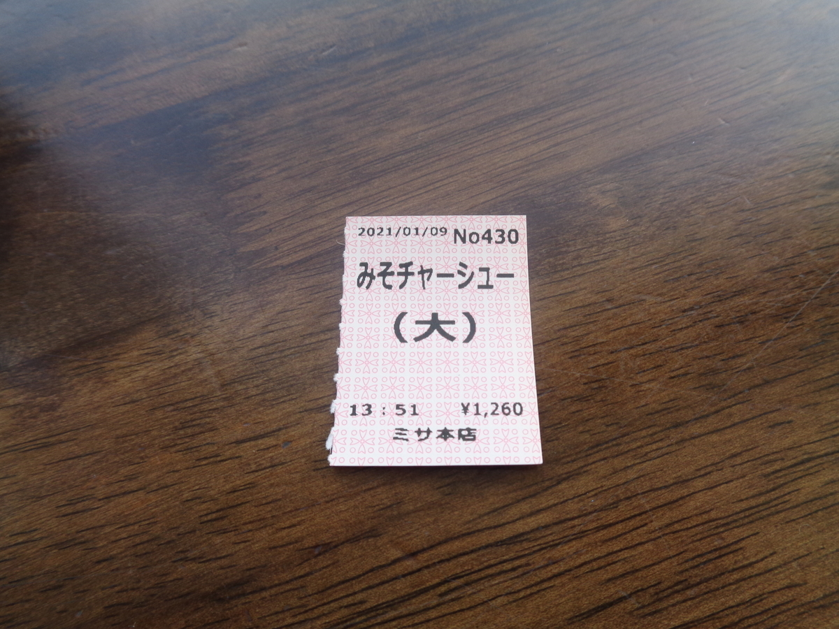 f:id:tatebayashihappy:20210109182655j:plain