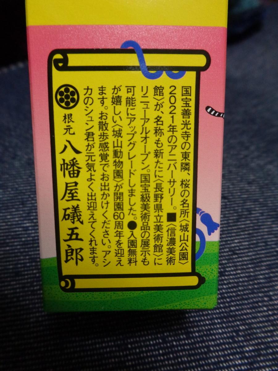 f:id:tatebayashihappy:20210111184816j:plain