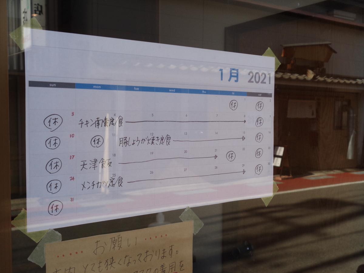 f:id:tatebayashihappy:20210114133523j:plain