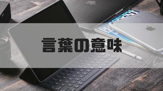 f:id:tatehito-st:20170804003754p:plain