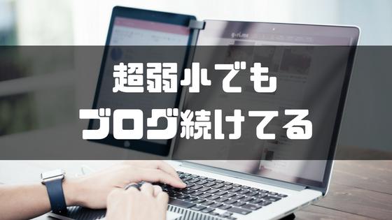 f:id:tatehito-st:20170807225809p:plain