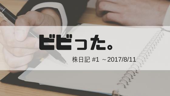f:id:tatehito-st:20170811083648p:plain