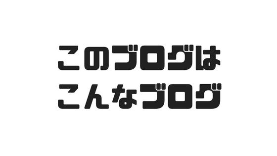 f:id:tatehito-st:20170812081050p:plain