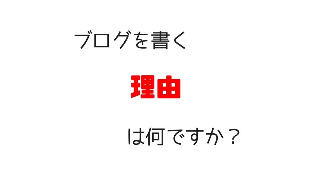 f:id:tatehito-st:20171017014313j:plain