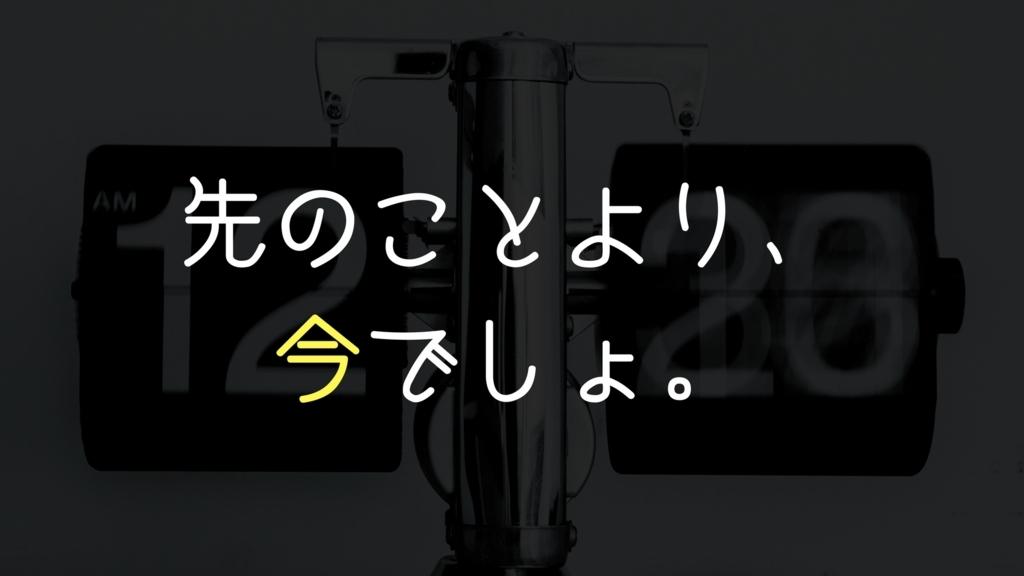 f:id:tatehito-st:20171018223912j:plain