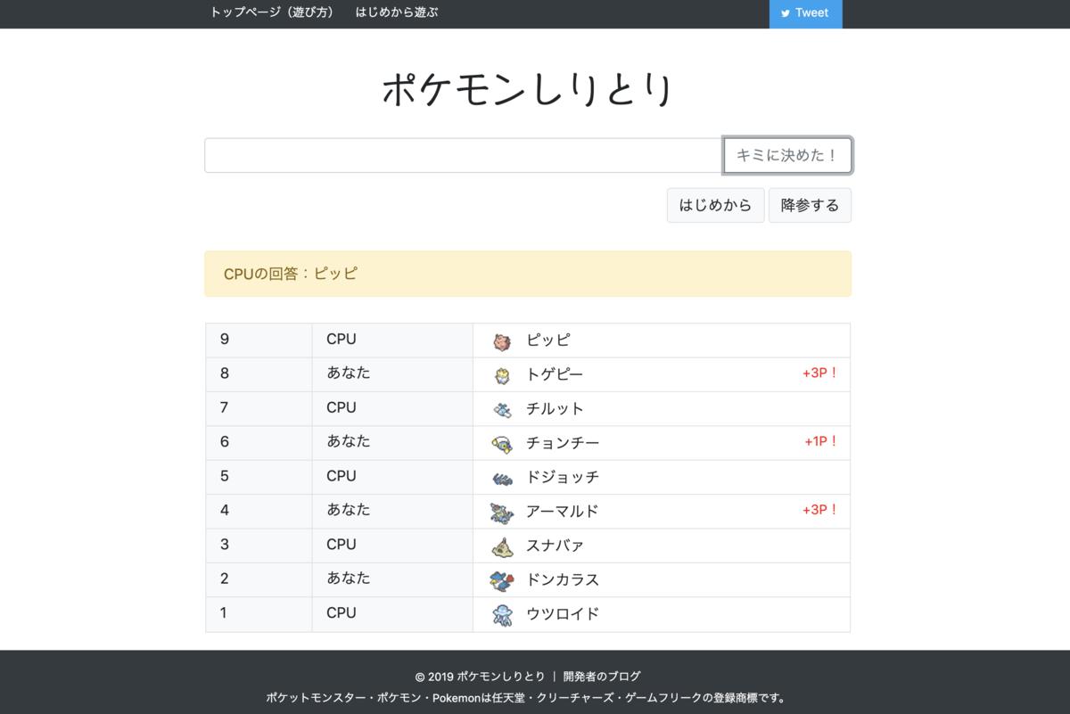 f:id:tatehito-st:20190822214914p:plain