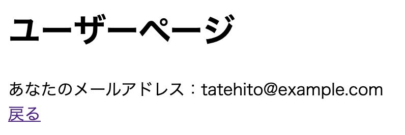 f:id:tatehito-st:20191012151729p:plain:w300