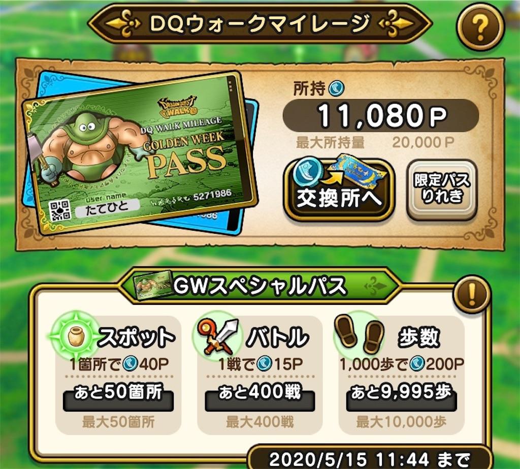 f:id:tatehito-st:20200529102636j:image