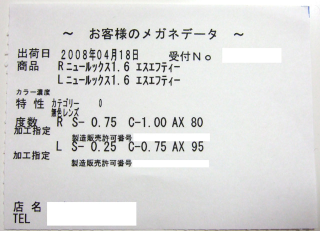 f:id:tateisu:20080427125545j:image:w256