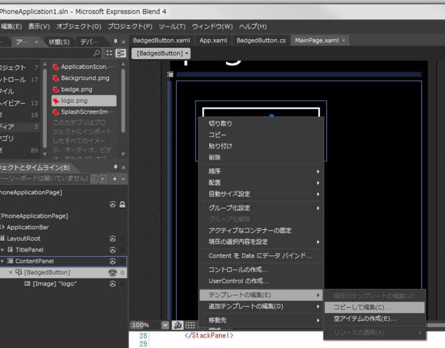 f:id:tateisu:20120830230529j:image