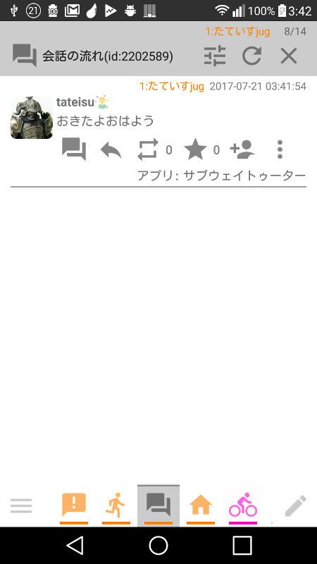 f:id:tateisu:20170721040656j:image:h400