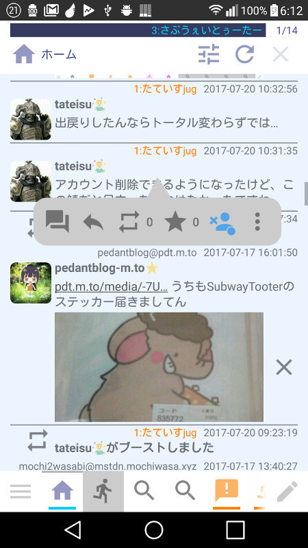 f:id:tateisu:20170721061412j:image:h400