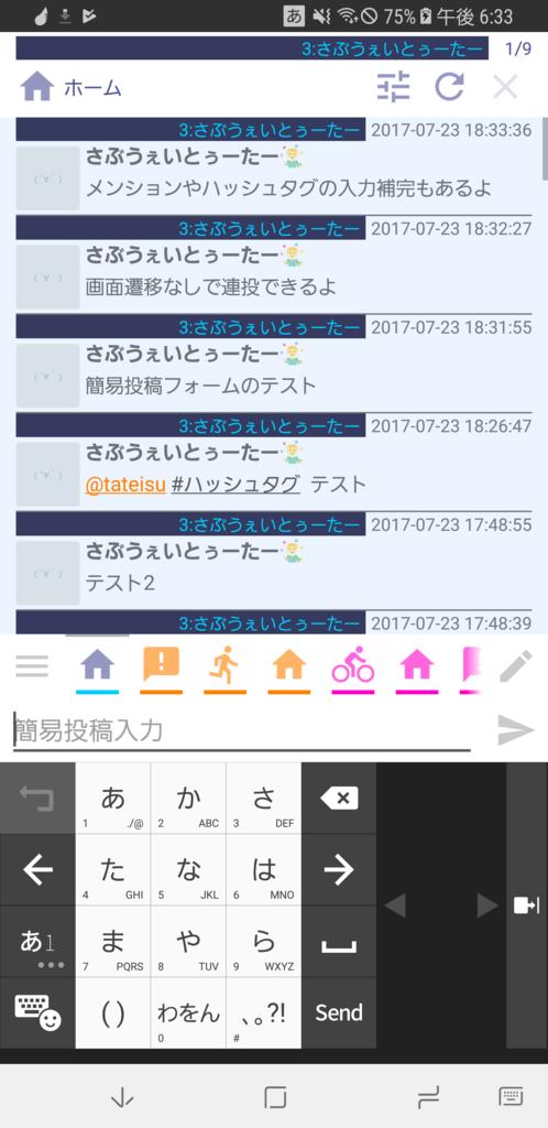 f:id:tateisu:20170723185735p:image:h400