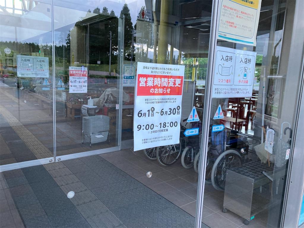 f:id:tateisu19:20200620225919j:image