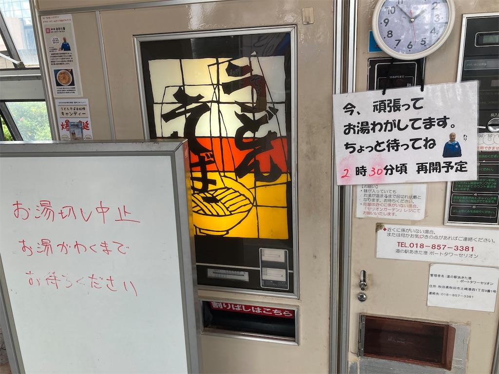 f:id:tateisu19:20200816080228j:image