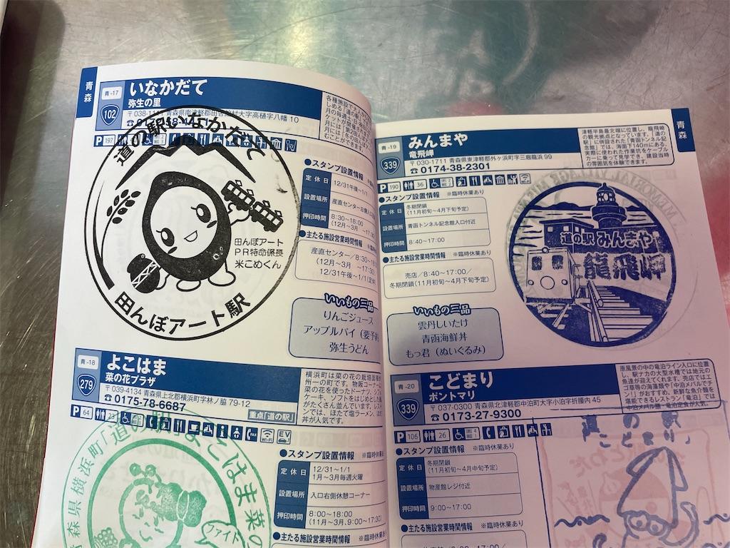 f:id:tateisu19:20210613194727j:image