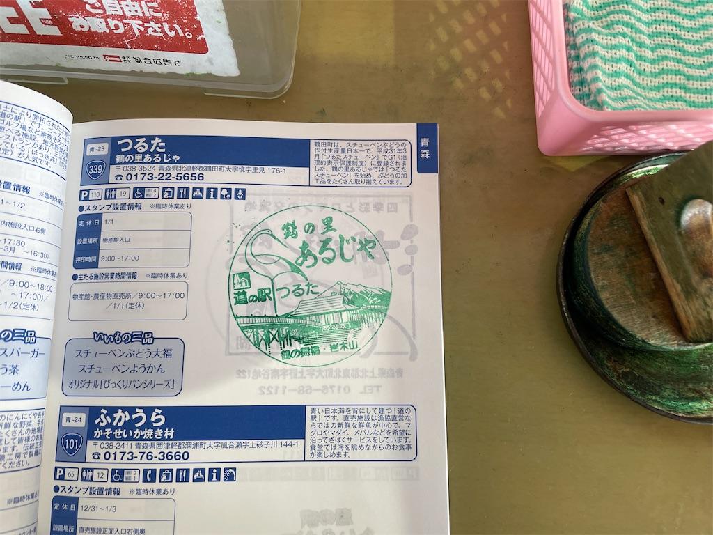 f:id:tateisu19:20210613194816j:image