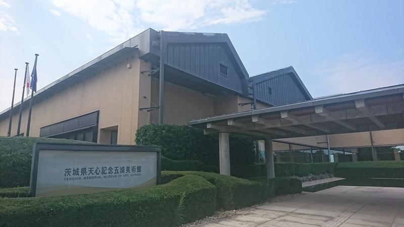 天心記念五浦美術館