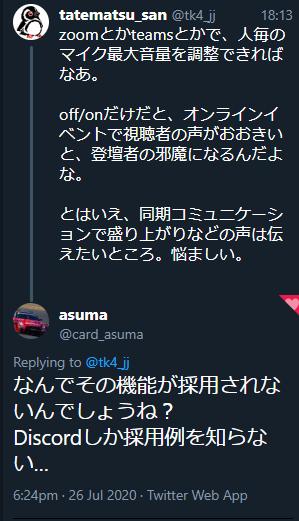 f:id:tatematsu_san:20200726193437p:plain