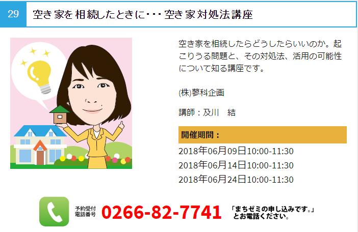 f:id:tateshinakikaku-oichan:20180521140609p:plain