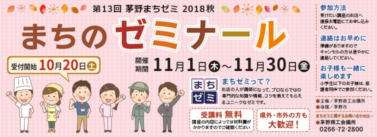 f:id:tateshinakikaku-oichan:20181023113846j:plain