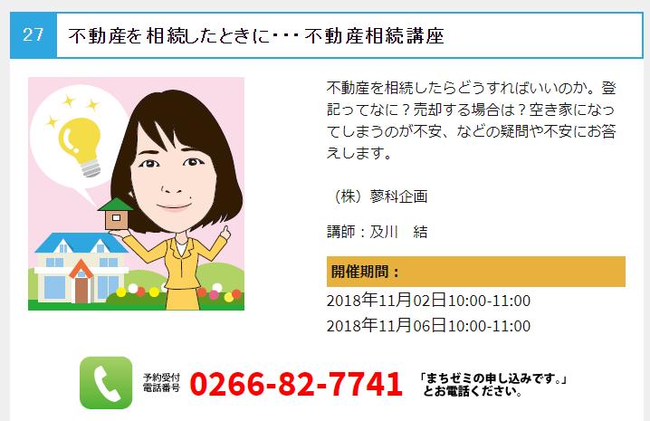 f:id:tateshinakikaku-oichan:20181023115005p:plain