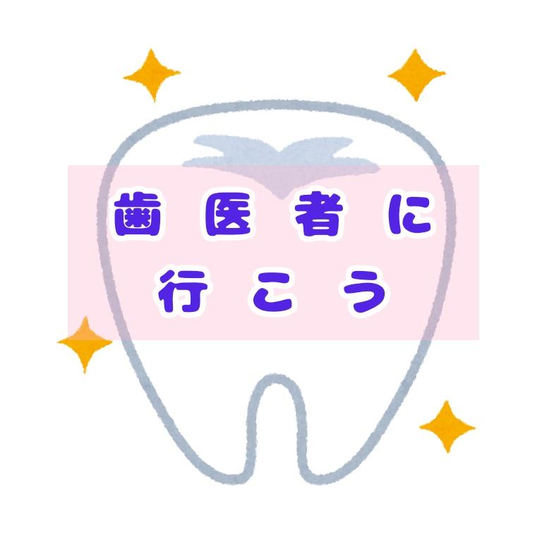 f:id:tateuri-to-kazoku:20190618125511j:plain