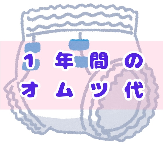 f:id:tateuri-to-kazoku:20190712152156j:plain