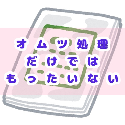 f:id:tateuri-to-kazoku:20190722124233j:plain