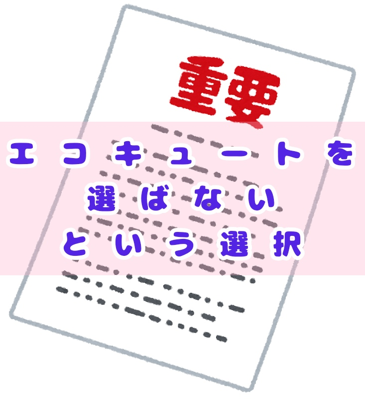 f:id:tateuri-to-kazoku:20190723164638j:plain