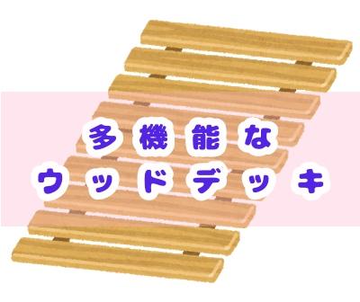 f:id:tateuri-to-kazoku:20190826134603j:plain
