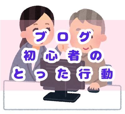 f:id:tateuri-to-kazoku:20190905130232j:plain