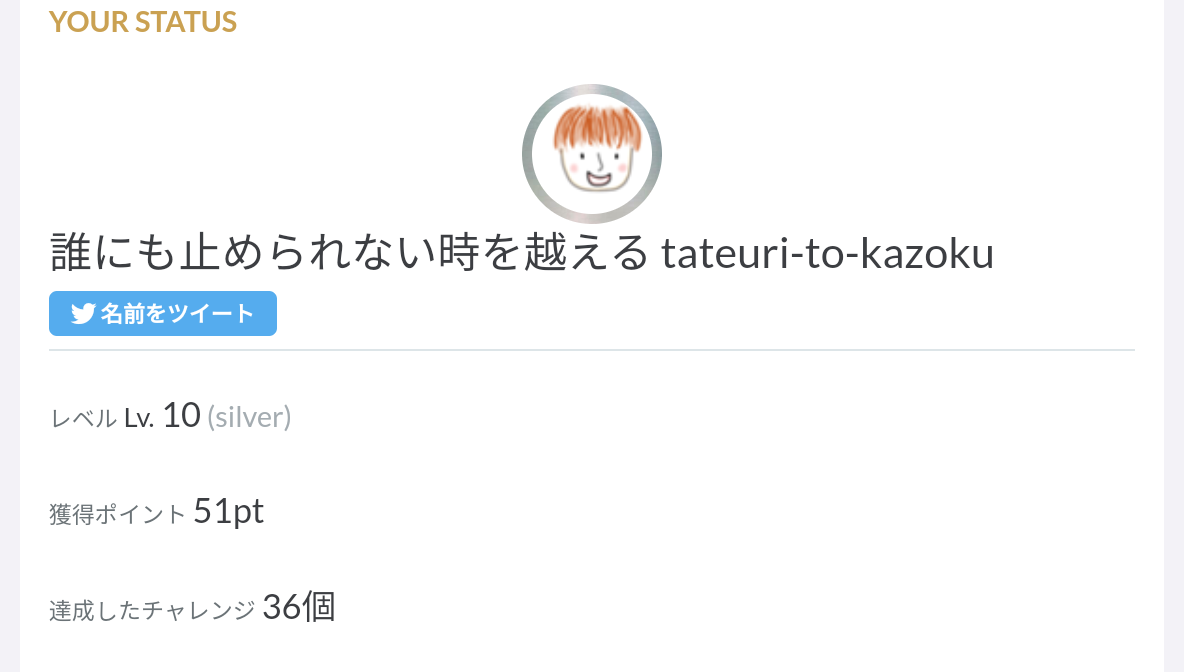 f:id:tateuri-to-kazoku:20190907100121p:plain