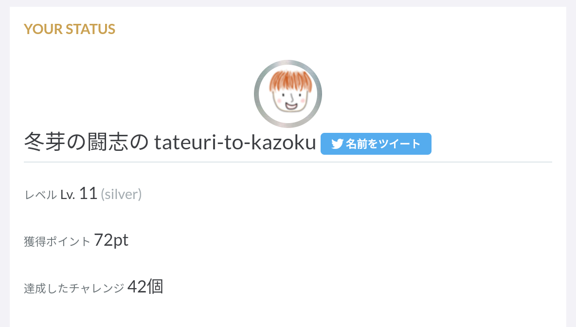 f:id:tateuri-to-kazoku:20190907102203p:plain