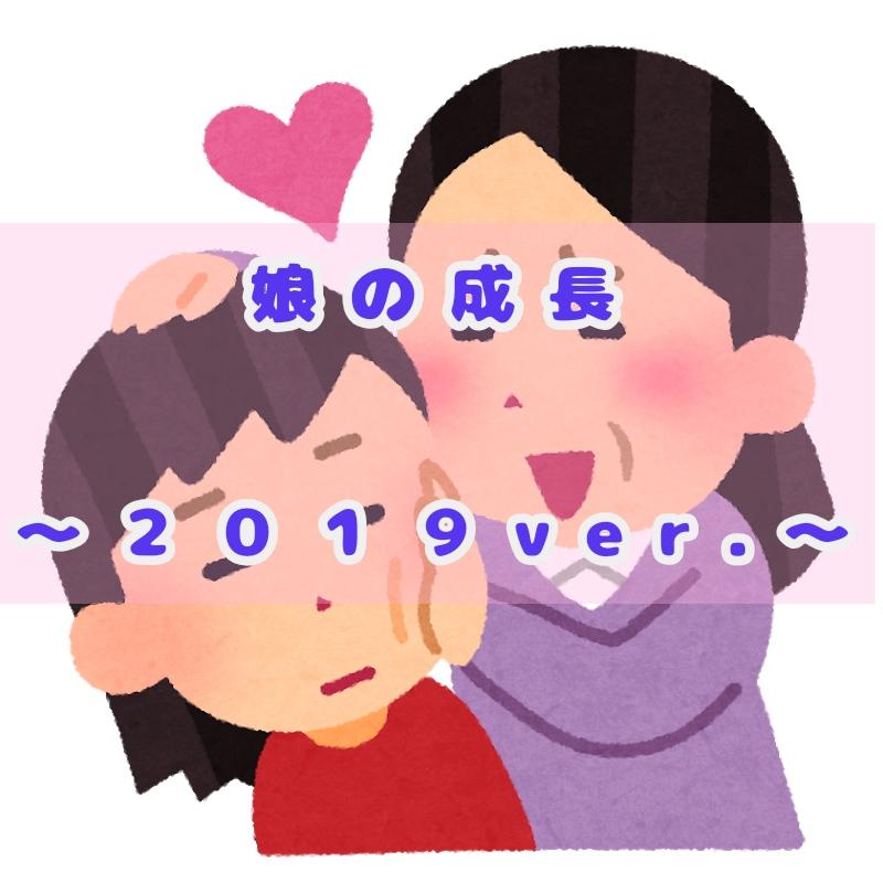 f:id:tateuri-to-kazoku:20200111124453j:plain