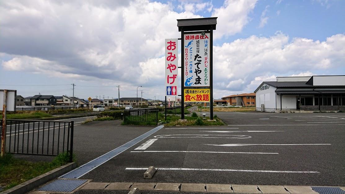f:id:tateyama-lohas:20190418193818j:plain