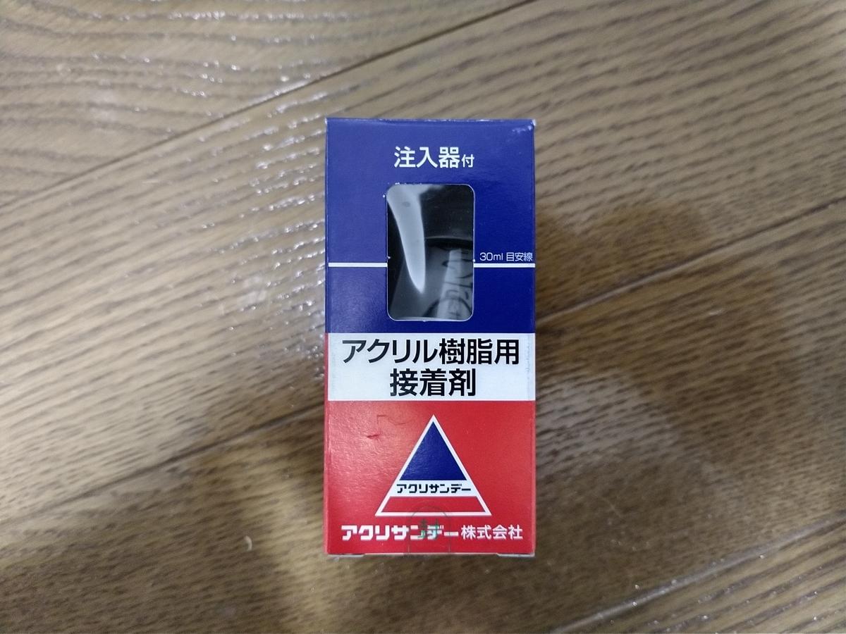 f:id:tateyama_dx:20200103232437j:plain