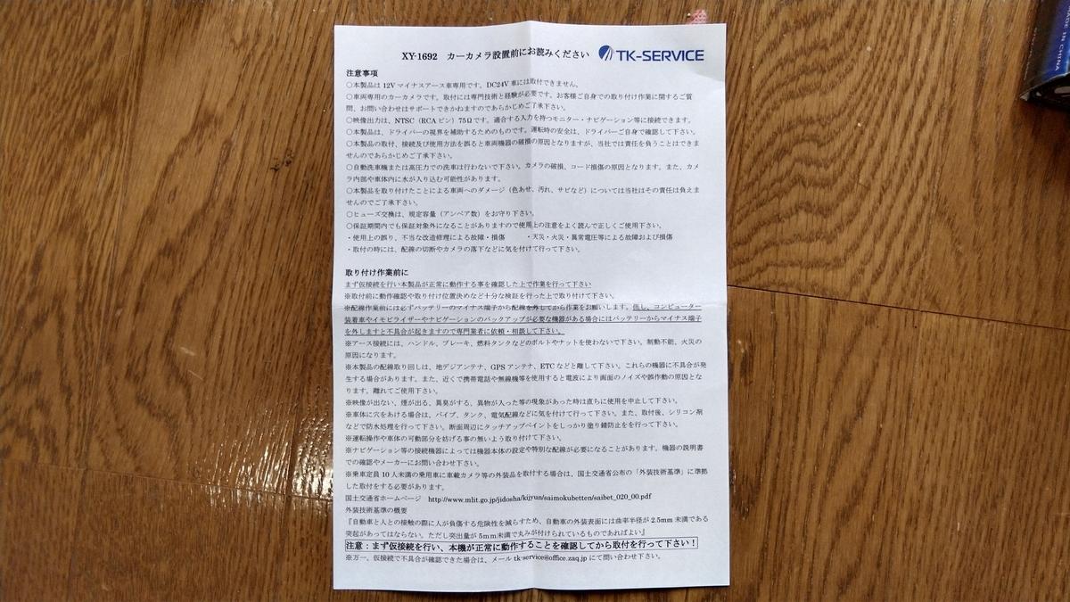 f:id:tateyama_dx:20210413225227j:plain