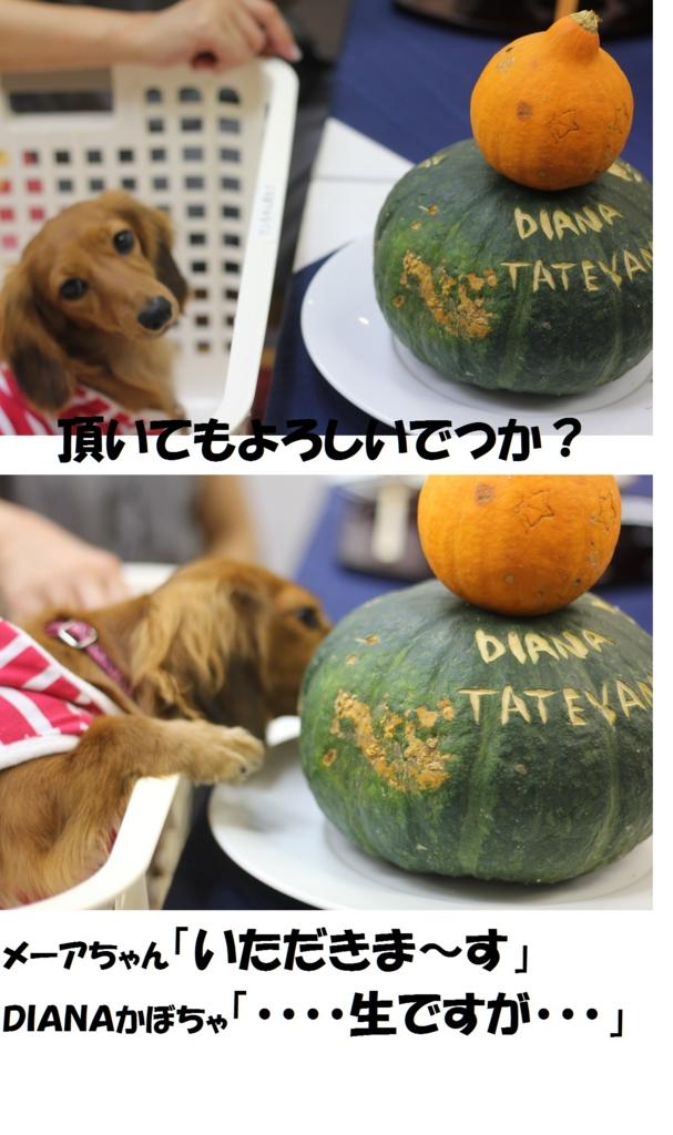 f:id:tateyamadiana:20160915203513j:plain