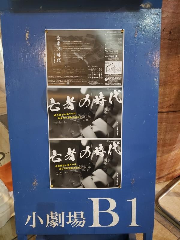 f:id:tateyokokikaku:20200302204017j:plain