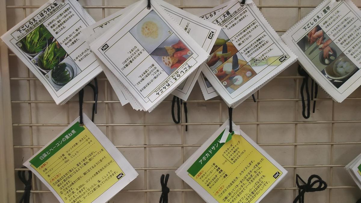 OKストア レシピカード