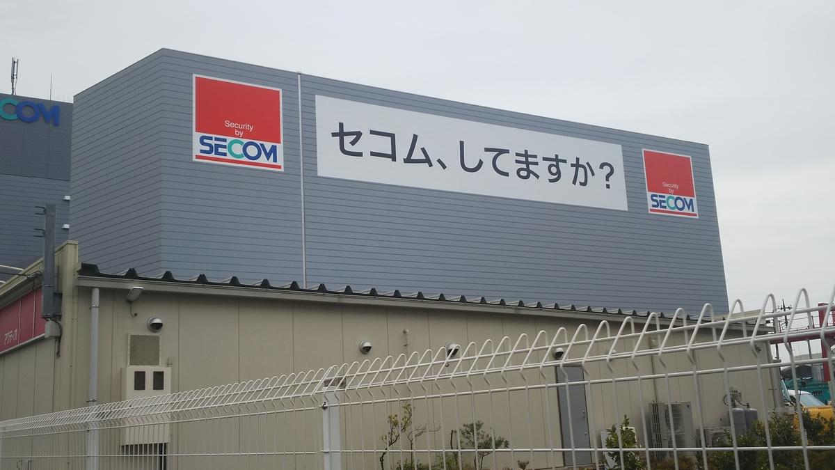 南町田 セコム