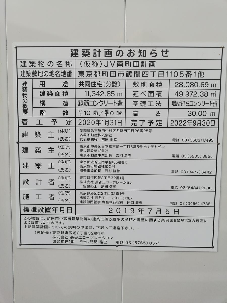 南町田 マンション 東京女子学院