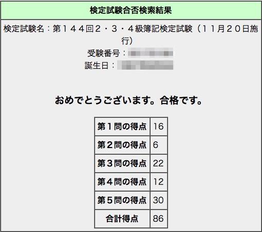 f:id:tatsu-blog:20161129194515j:plain