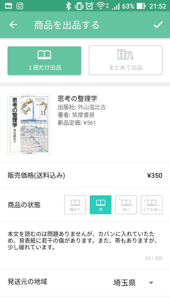 f:id:tatsu-n:20170511220406p:plain